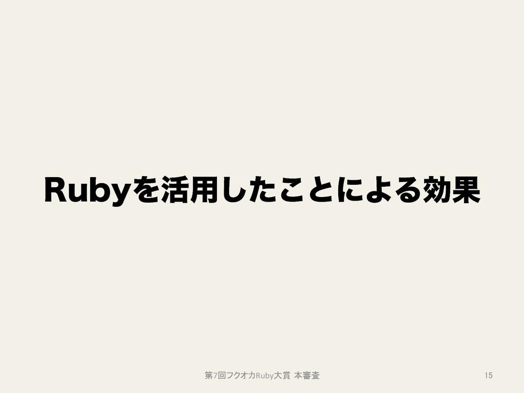 3VCZΛ׆༻ͨ͜͠ͱʹΑΔޮՌ 第7回フクオカRuby大賞 本審査 15