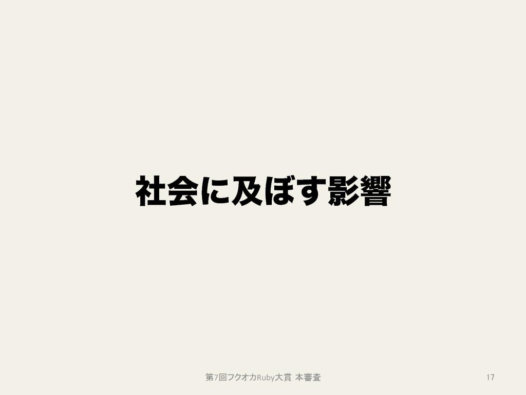 ࣾձʹٴ΅͢Өڹ 第7回フクオカRuby大賞 本審査 17