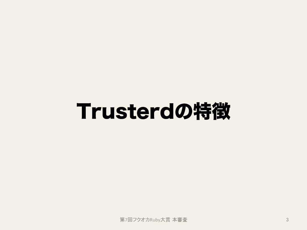 5SVTUFSEͷಛ 第7回フクオカRuby大賞 本審査 3