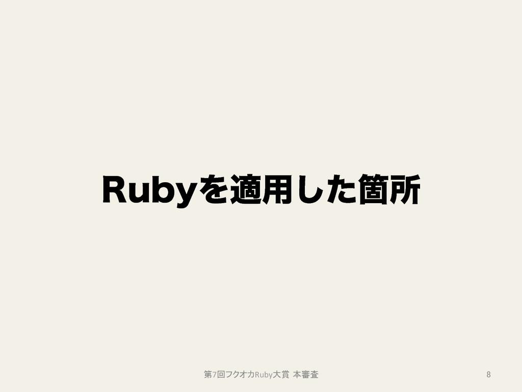 3VCZΛద༻ͨ͠Օॴ 第7回フクオカRuby大賞 本審査 8