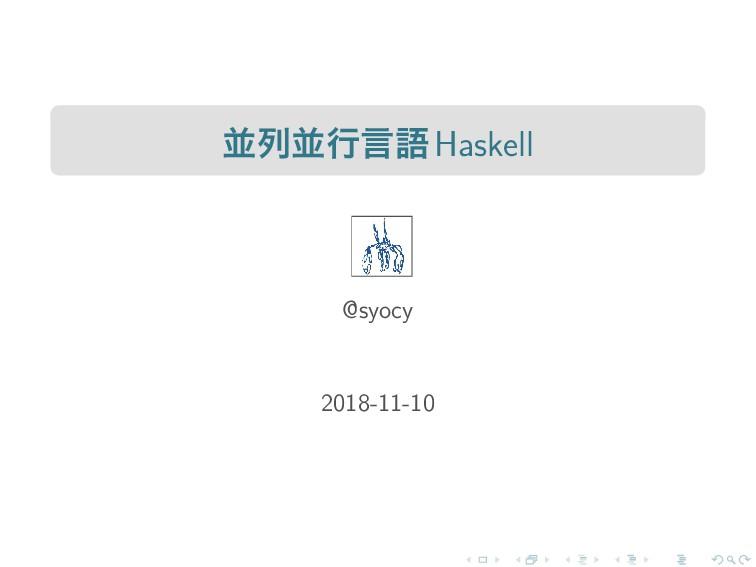 並列並行言語Haskell @syocy 2018-11-10