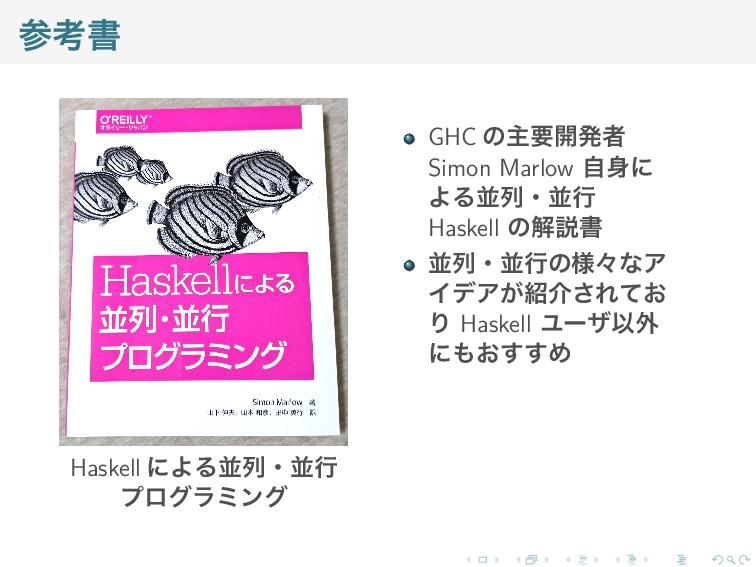 参考書 Haskell による並列・並行 プログラミング GHC の主要開発者 Simon M...