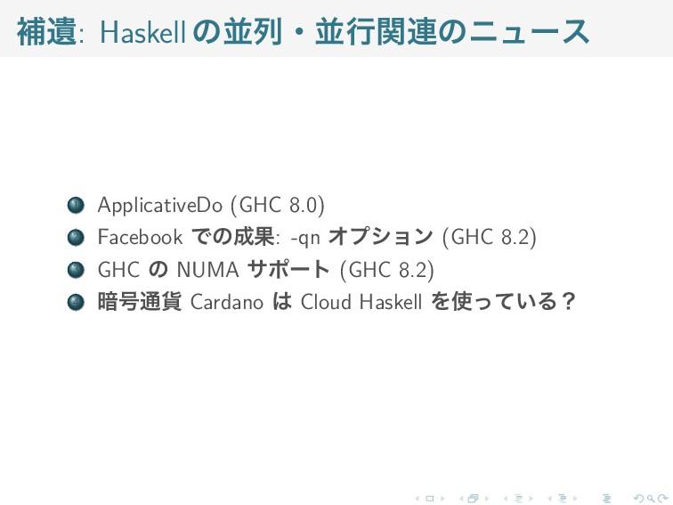 補遺: Haskellの並列・並行関連のニュース 1 ApplicativeDo (GHC 8...
