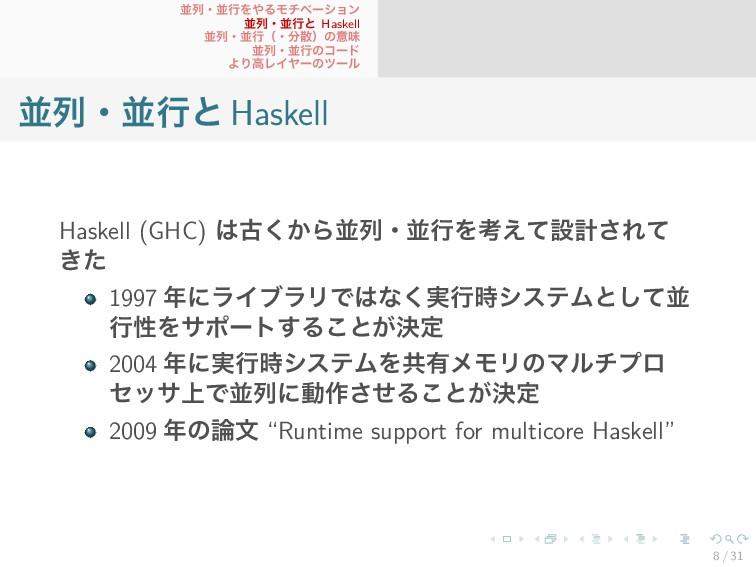 並列・並行をやるモチベーション 並列・並行と Haskell 並列・並行(・分散)の意味 並列...