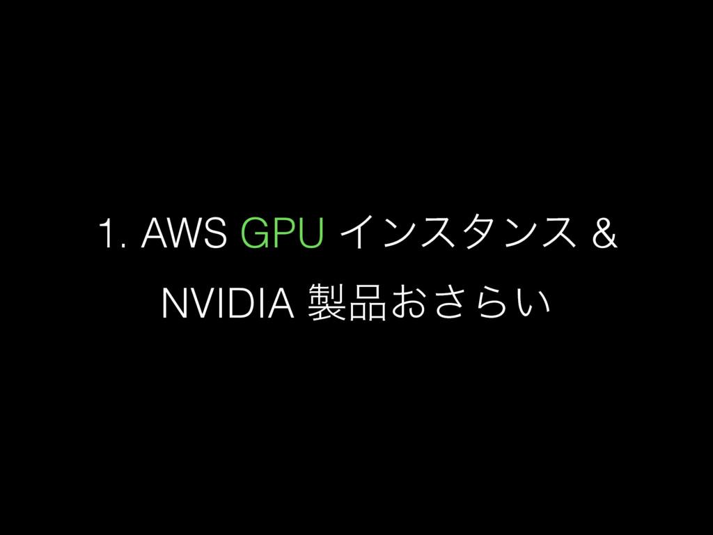 1. AWS GPU Πϯελϯε & NVIDIA ͓͞Β͍