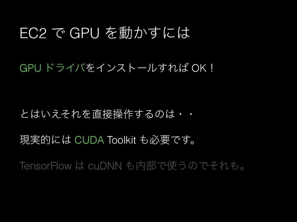 EC2 Ͱ GPU Λಈ͔͢ʹ GPU υϥΠόΛΠϯετʔϧ͢Ε OKʂ ͱ͍͑ͦΕΛ...