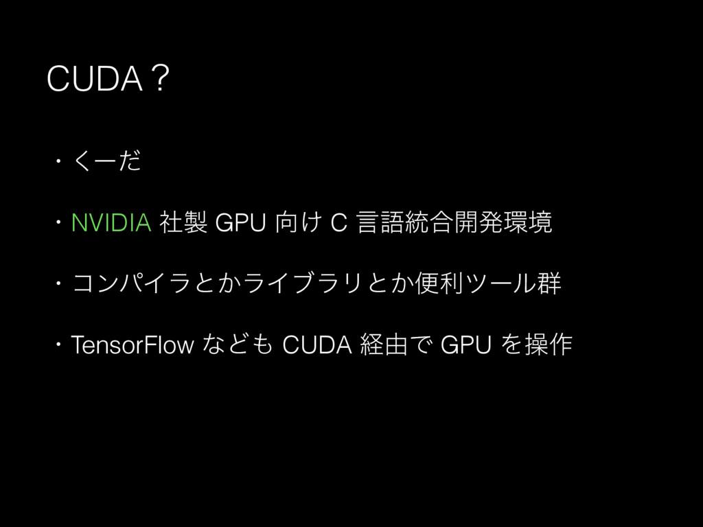 CUDAʁ ɾ͘ʔͩ ɾNVIDIA ࣾ GPU ͚ C ݴޠ౷߹։ൃڥ ɾίϯύΠϥͱ...