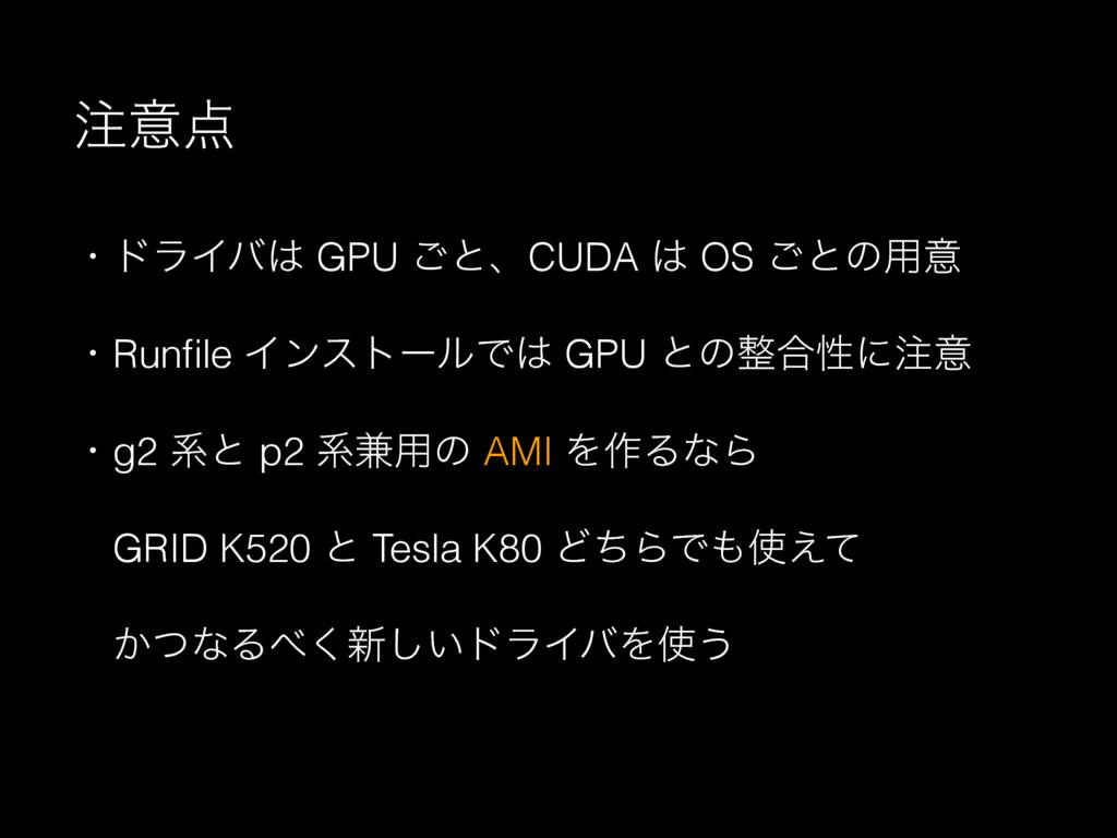 ҙ ɾυϥΠό GPU ͝ͱɺCUDA  OS ͝ͱͷ༻ҙ ɾRunfile Πϯετʔ...