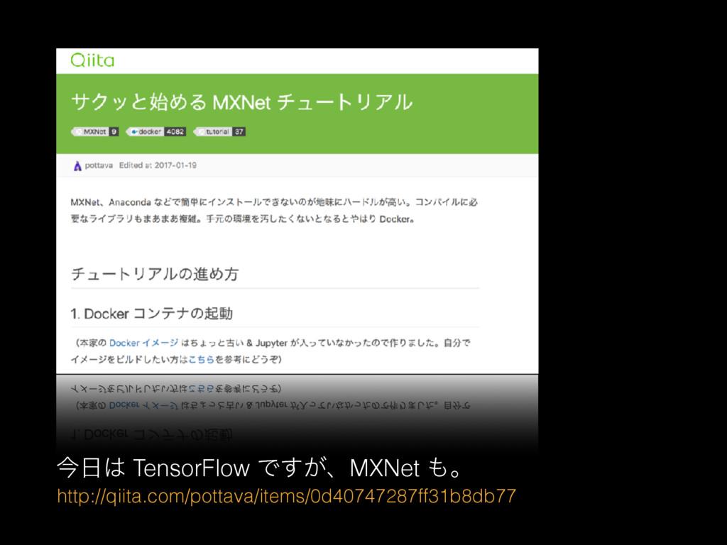 ࠓ TensorFlow Ͱ͕͢ɺMXNet ɻ http://qiita.com/po...