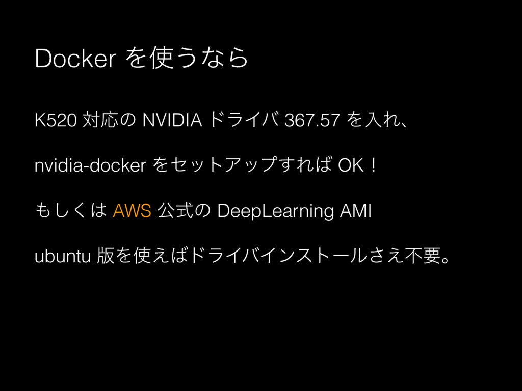 Docker Λ͏ͳΒ K520 ରԠͷ NVIDIA υϥΠό 367.57 ΛೖΕɺ n...