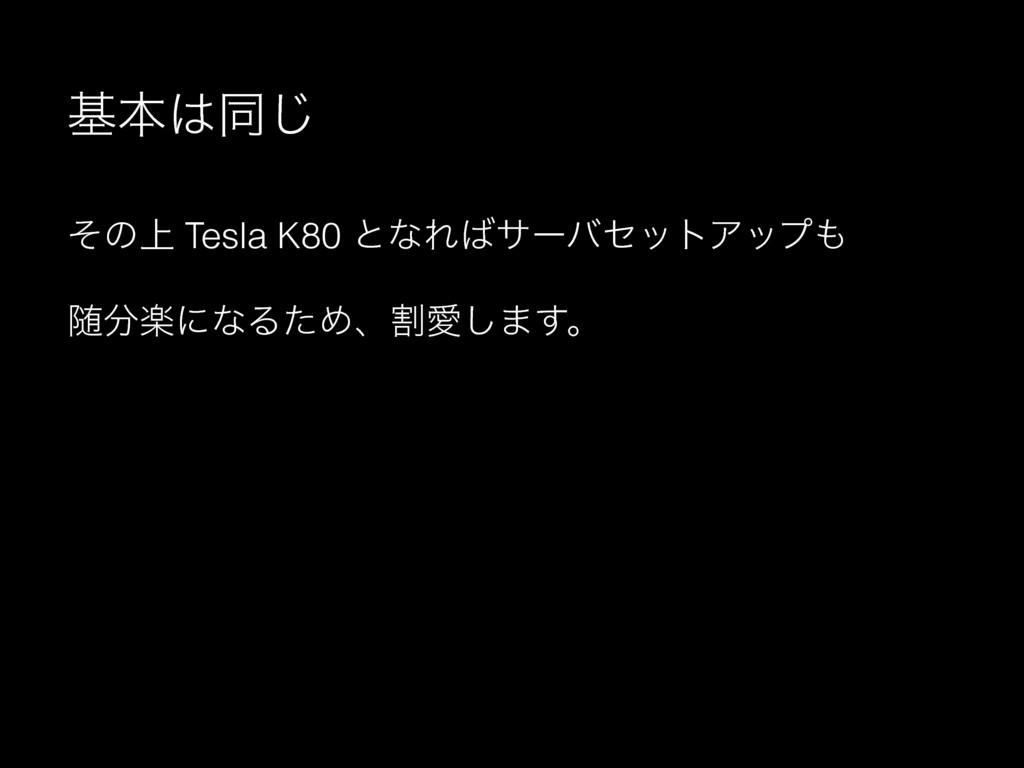 جຊಉ͡ ͦͷ্ Tesla K80 ͱͳΕαʔόηοτΞοϓ ਵָʹͳΔͨΊɺׂѪ͠...