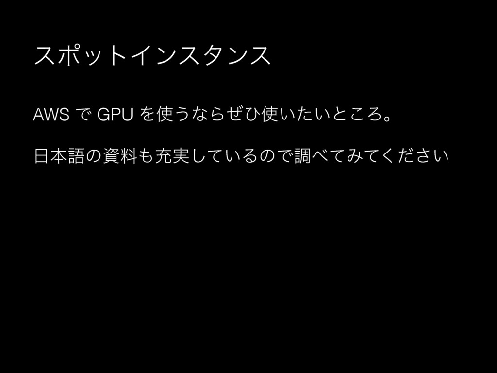 εϙοτΠϯελϯε AWS Ͱ GPU Λ͏ͳΒͥͻ͍͍ͨͱ͜Ζɻ ຊޠͷྉॆ࣮͠...