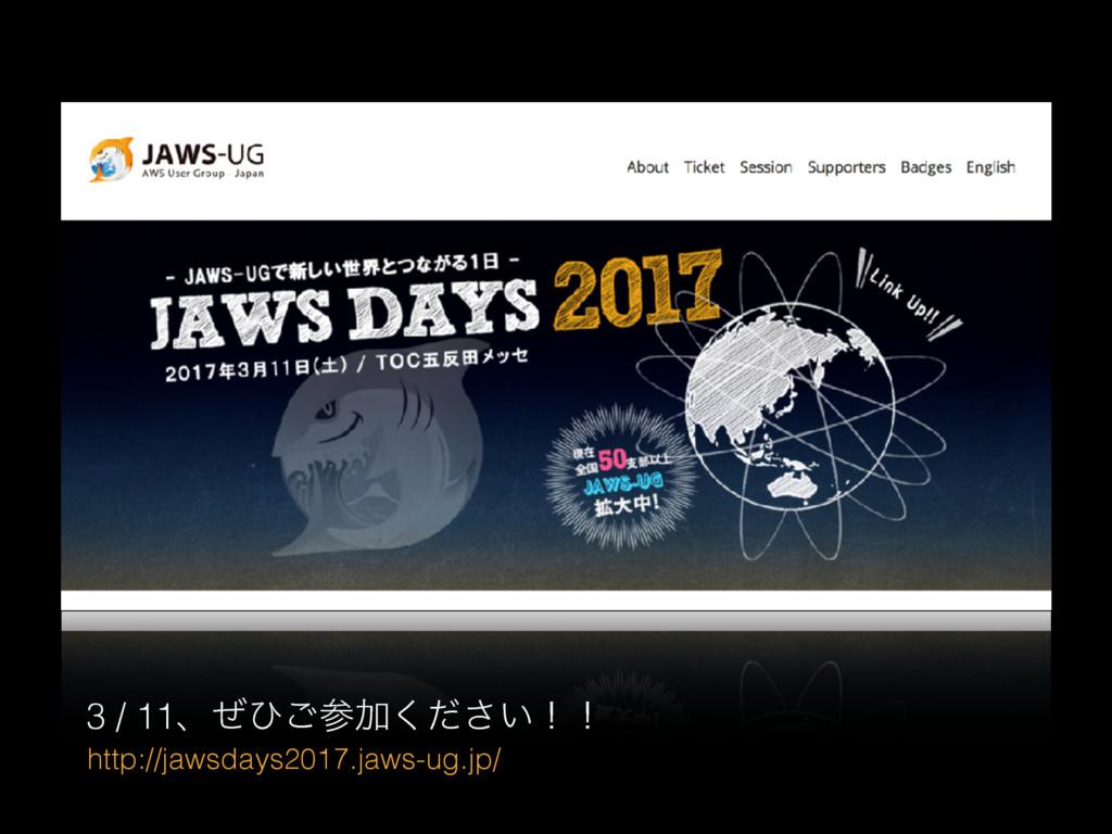 3 / 11ɺͥͻ͝Ճ͍ͩ͘͞ʂʂ http://jawsdays2017.jaws-ug....