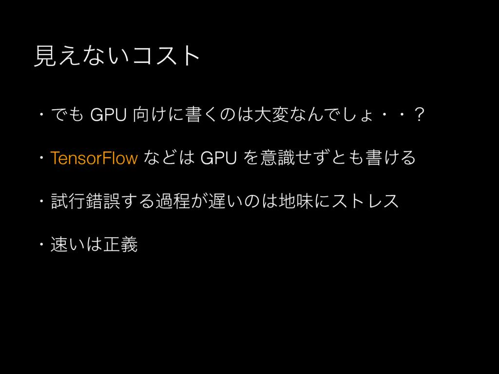ݟ͑ͳ͍ίετ ɾͰ GPU ͚ʹॻ͘ͷେมͳΜͰ͠ΐɾɾʁ ɾTensorFlow ͳ...