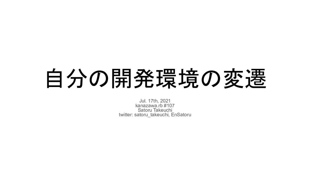 自分の開発環境の変遷 Jul. 17th, 2021 kanazawa.rb #107 Sat...