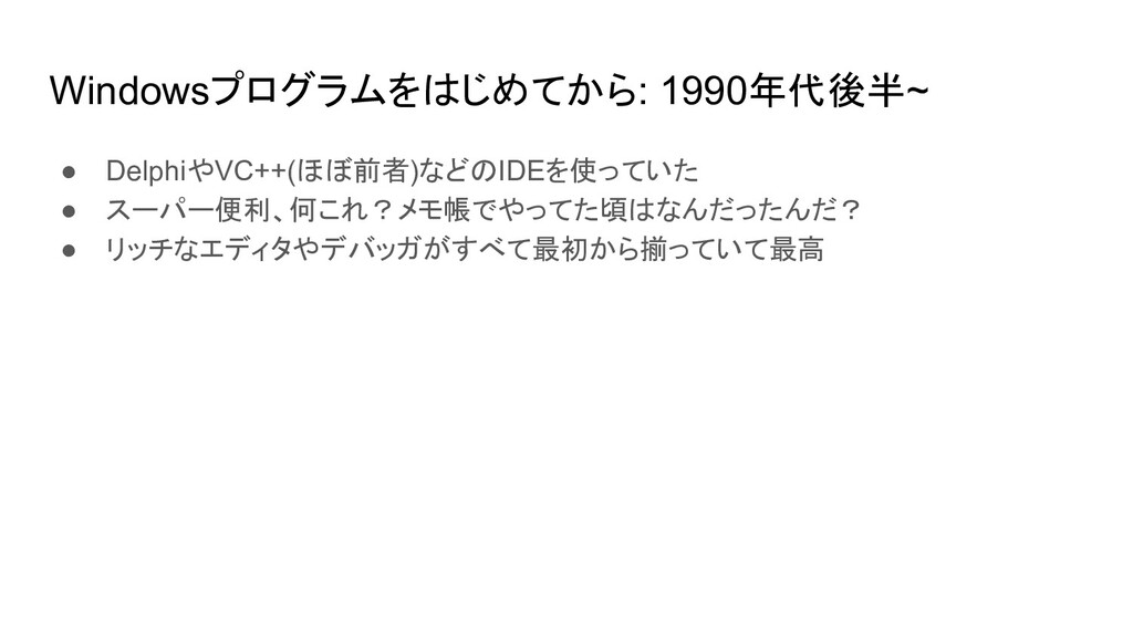 Windowsプログラムをはじめてから: 1990年代後半~ ● DelphiやVC++(ほぼ...