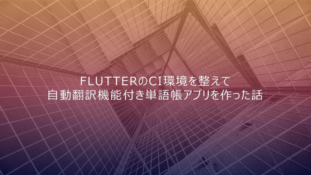 FLUTTERのCI環境を整えて 自動翻訳機能付き単語帳アプリを作った話