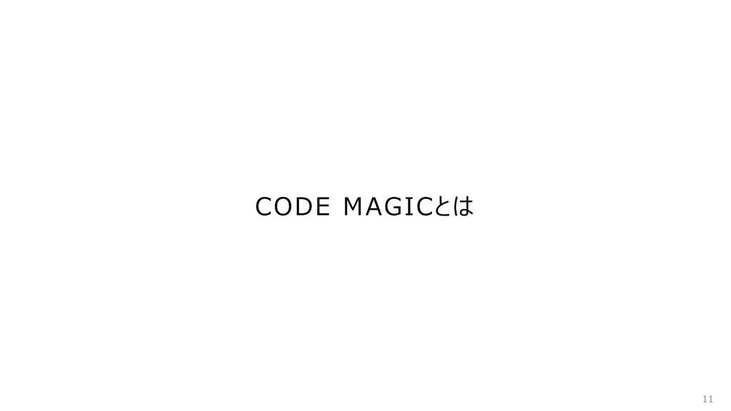 CODE MAGICとは 11