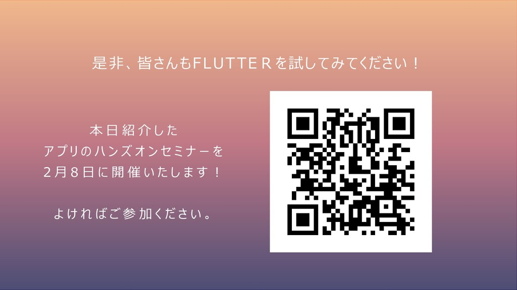 是非、皆さんもFLUTTERを試してみてください︕ 本 日 紹 介 し た ア プ リ の ハ...