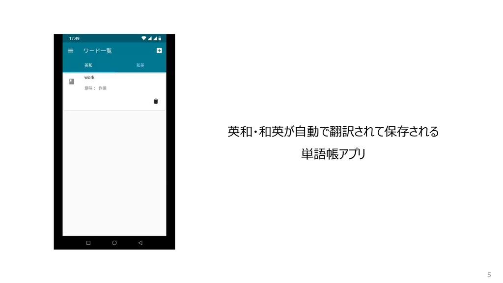 5 英和・和英が自動で翻訳されて保存される 単語帳アプリ