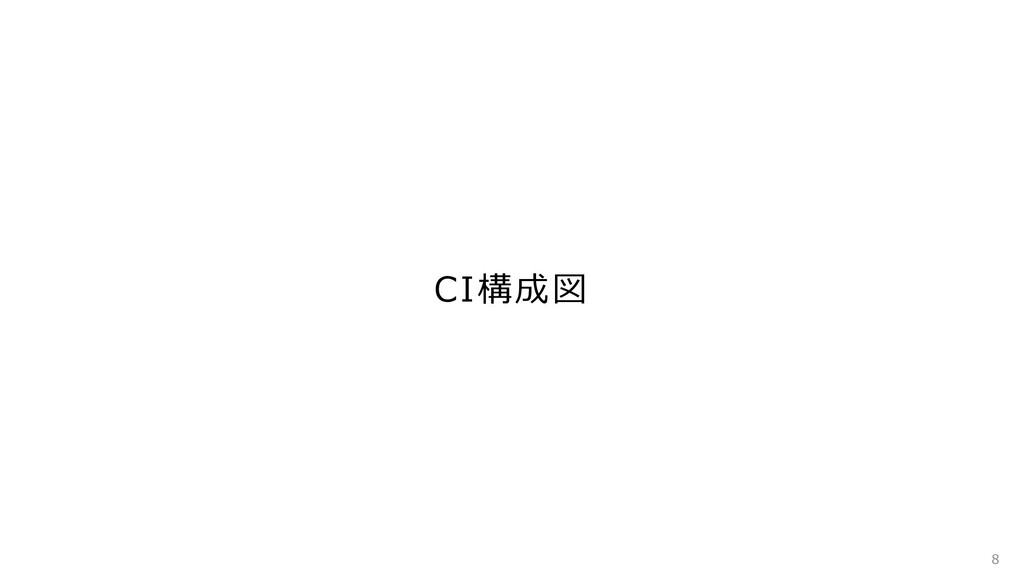 CI構成図 8
