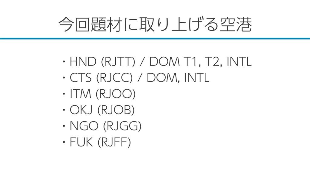 今回題材に取り上げる空港 ・HND (RJTT) / DOM T1, T2, INTL ・CT...