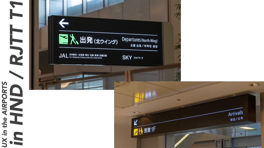 UX in the AIRPORTS in HND / RJTT T