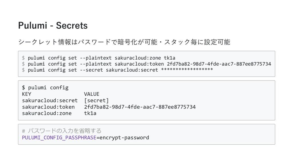 Pulumi - Secrets シークレット情報はパスワードで暗号化が可能・スタック毎に設定...
