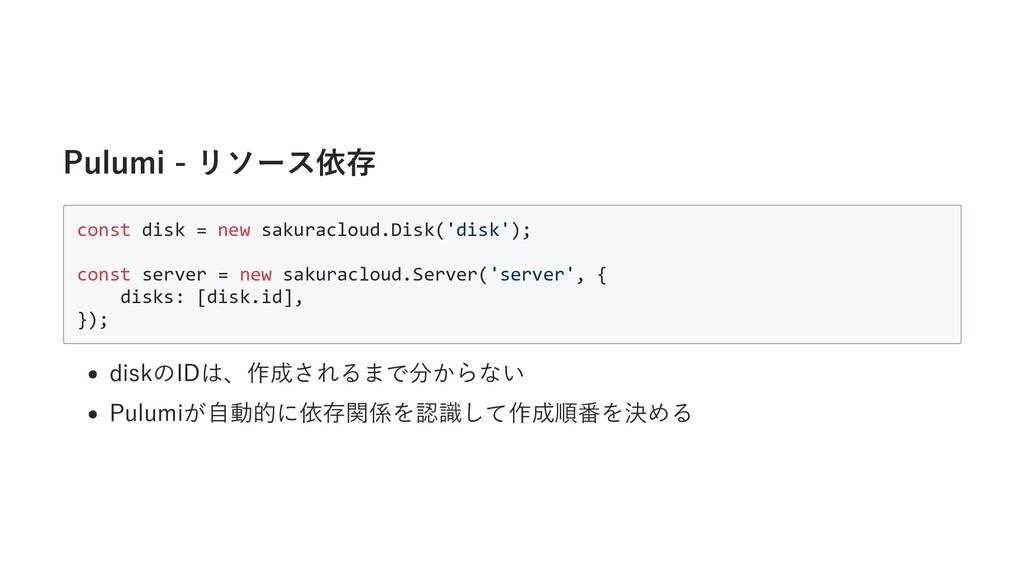 Pulumi - リソース依存 const disk = new sakuracloud.Di...