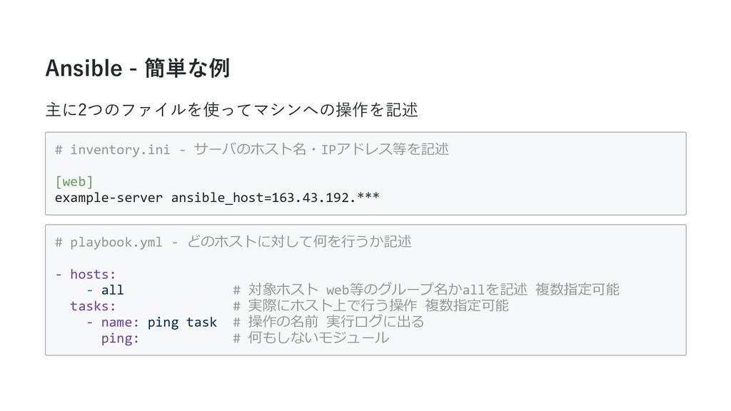 Ansible - 簡単な例 主に2つのファイルを使ってマシンへの操作を記述 # invent...
