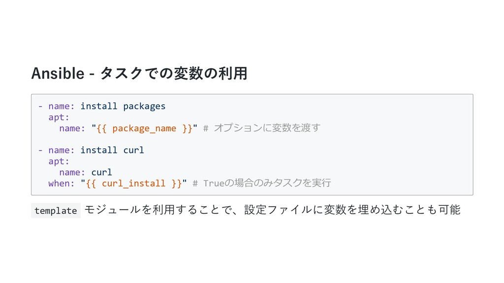 Ansible - タスクでの変数の利⽤ - name: install packages a...