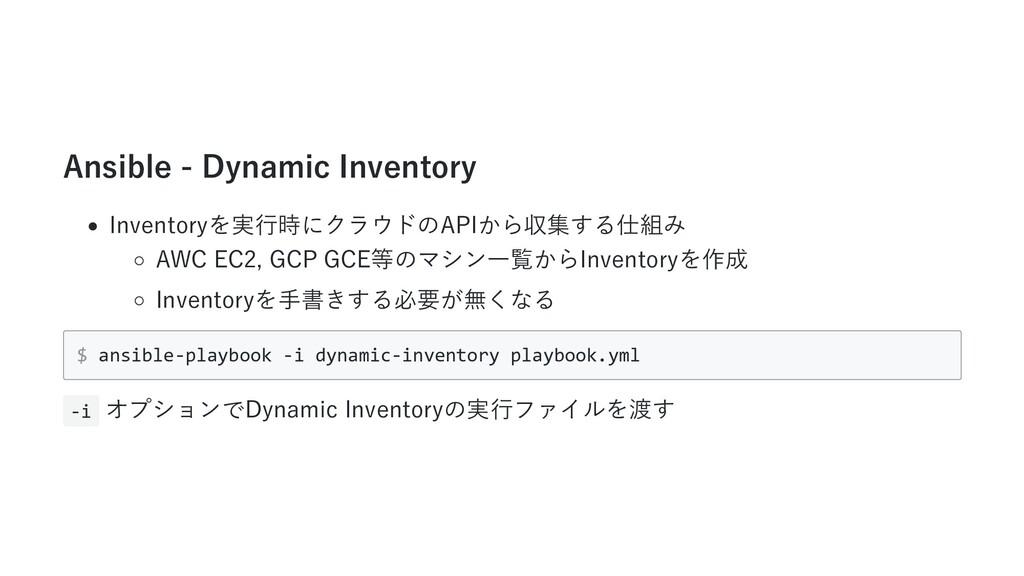 Ansible - Dynamic Inventory Inventoryを実⾏時にクラウドの...