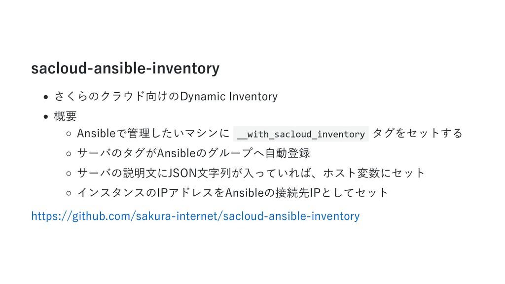 sacloud-ansible-inventory さくらのクラウド向けのDynamic In...