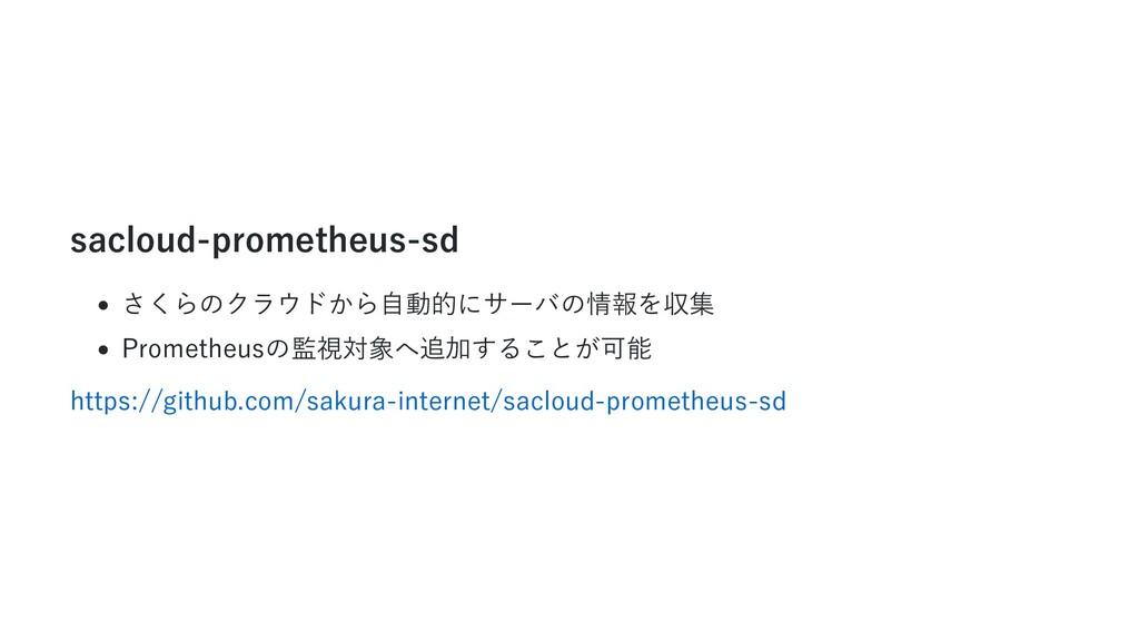 sacloud-prometheus-sd さくらのクラウドから⾃動的にサーバの情報を収集 P...