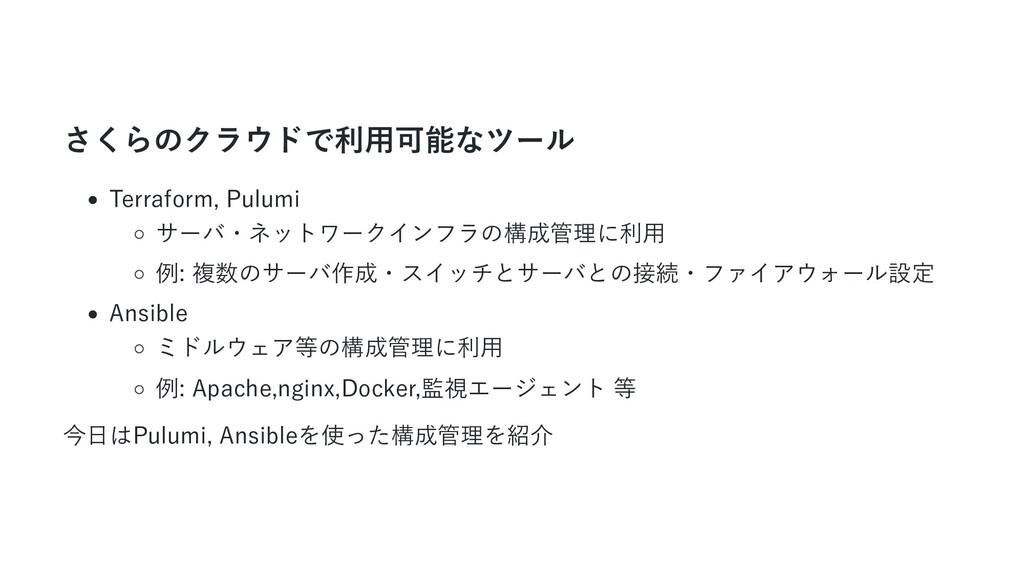 さくらのクラウドで利⽤可能なツール Terraform, Pulumi サーバ・ネットワークイ...
