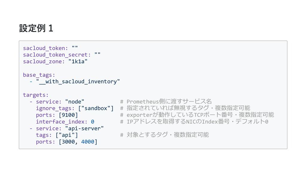 """設定例 1 sacloud_token: """""""" sacloud_token_secret: """"..."""