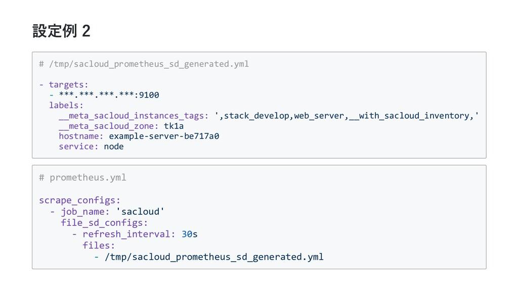 設定例 2 # /tmp/sacloud_prometheus_sd_generated.ym...