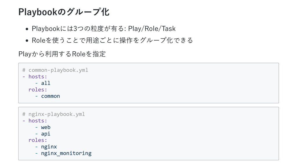 Playbookのグループ化 Playbookには3つの粒度が有る: Play/Role/Ta...