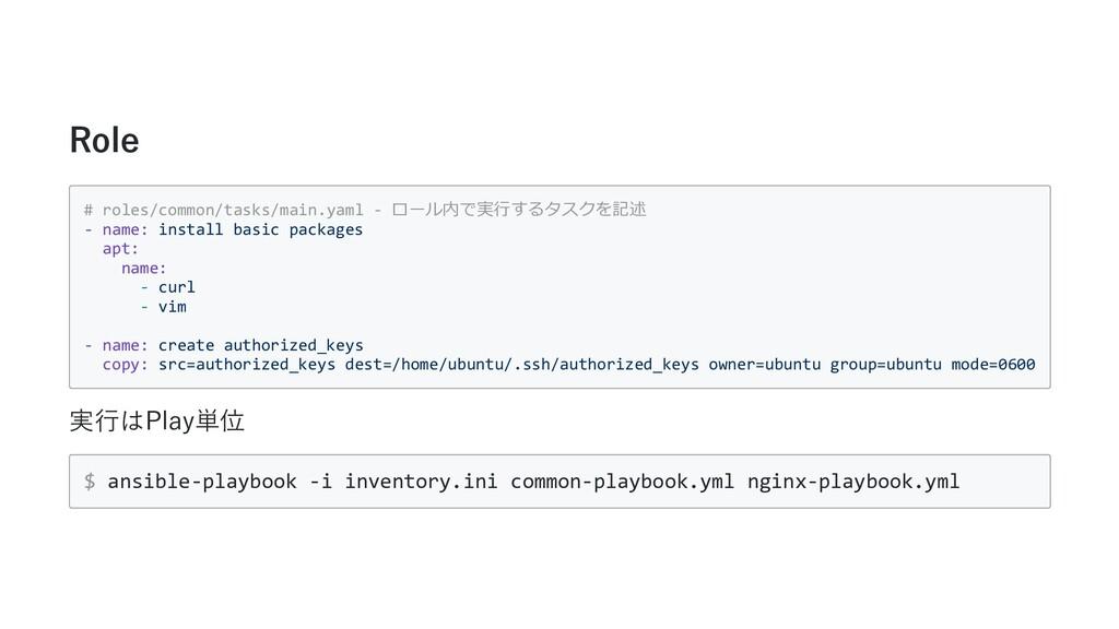 Role # roles/common/tasks/main.yaml - ロール内で実⾏する...