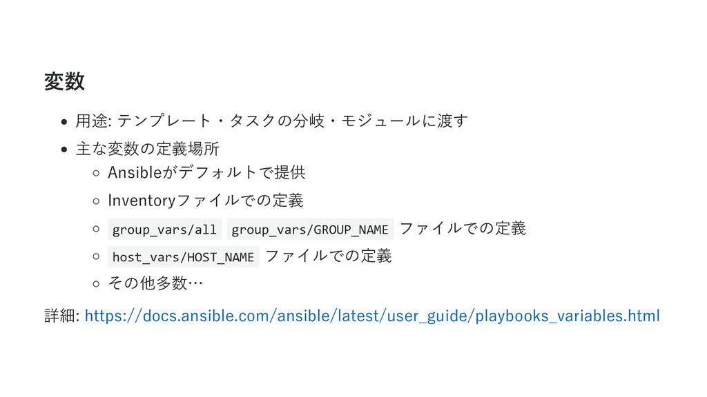 変数 ⽤途: テンプレート・タスクの分岐・モジュールに渡す 主な変数の定義場所 Ansible...