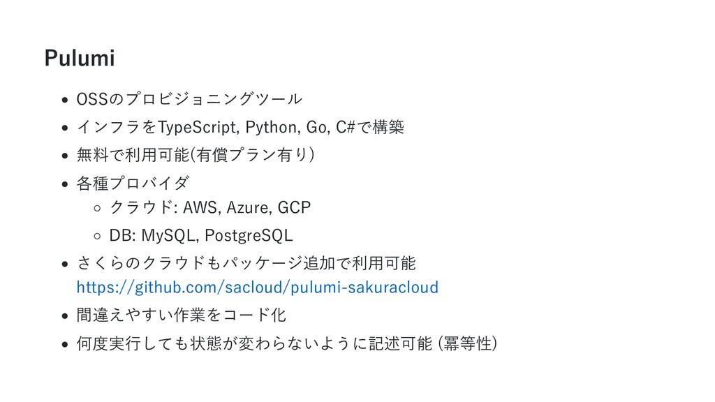 Pulumi OSSのプロビジョニングツール インフラをTypeScript, Python,...