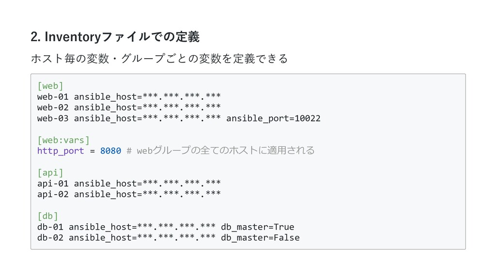 2. Inventoryファイルでの定義 ホスト毎の変数・グループごとの変数を定義できる [w...