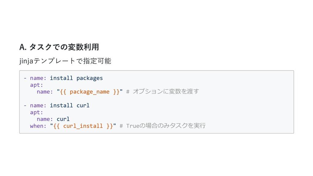 A. タスクでの変数利⽤ jinjaテンプレートで指定可能 - name: install p...