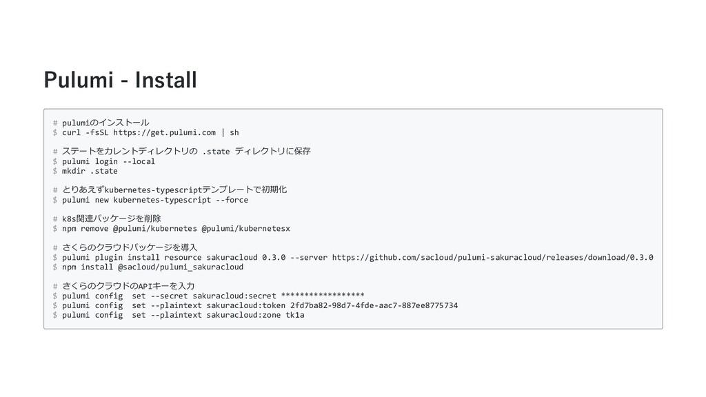 Pulumi - Install # pulumiのインストール $ curl -fsSL h...