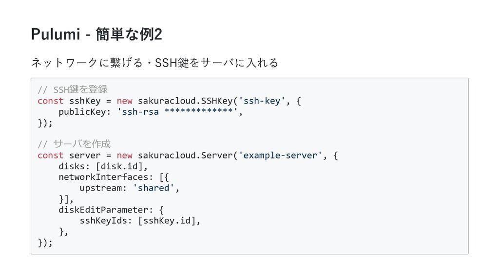 Pulumi - 簡単な例2 ネットワークに繋げる・SSH鍵をサーバに⼊れる // SSH鍵を...