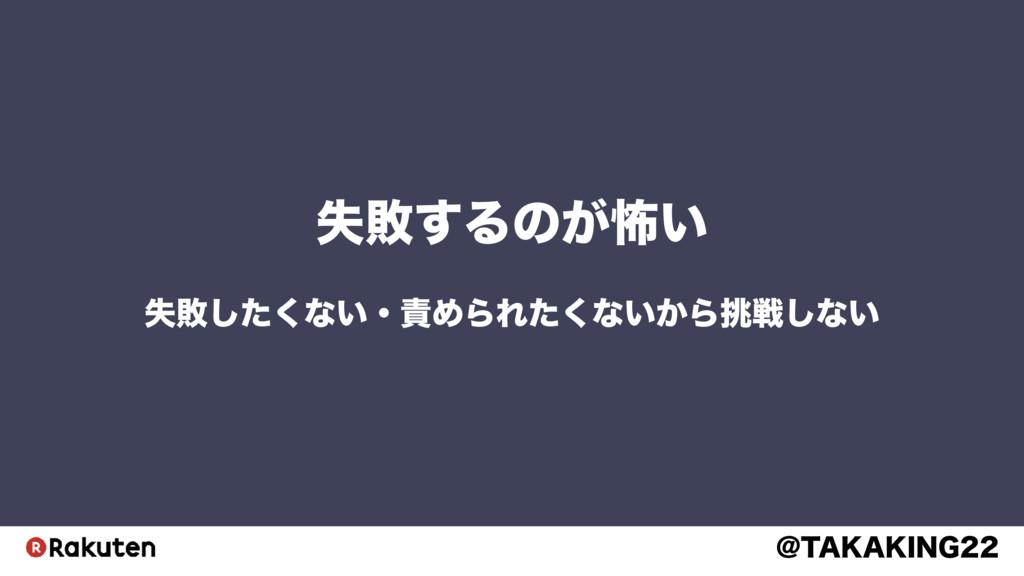 """!5"""","""",*/( ࣦഊ͢Δͷ͕ා͍ ࣦഊͨ͘͠ͳ͍ɾΊΒΕͨ͘ͳ͍͔Βઓ͠ͳ͍"""