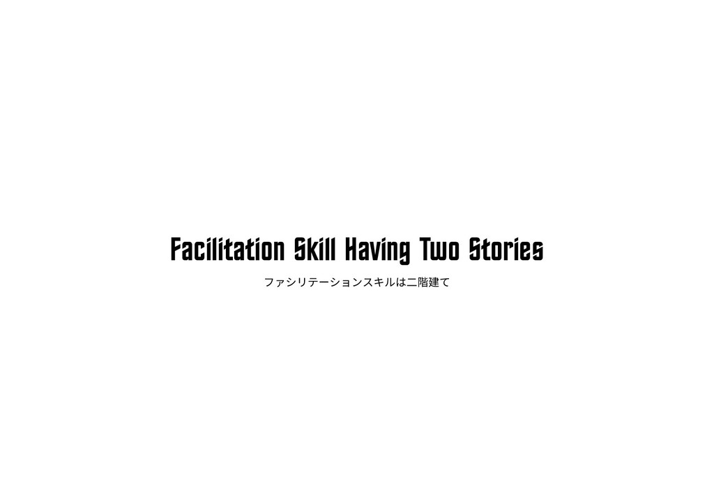 F^cilit^tion Skill H^ving Two Stories
