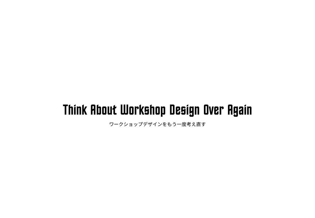 Think @bout Workshop Design Over @g^in
