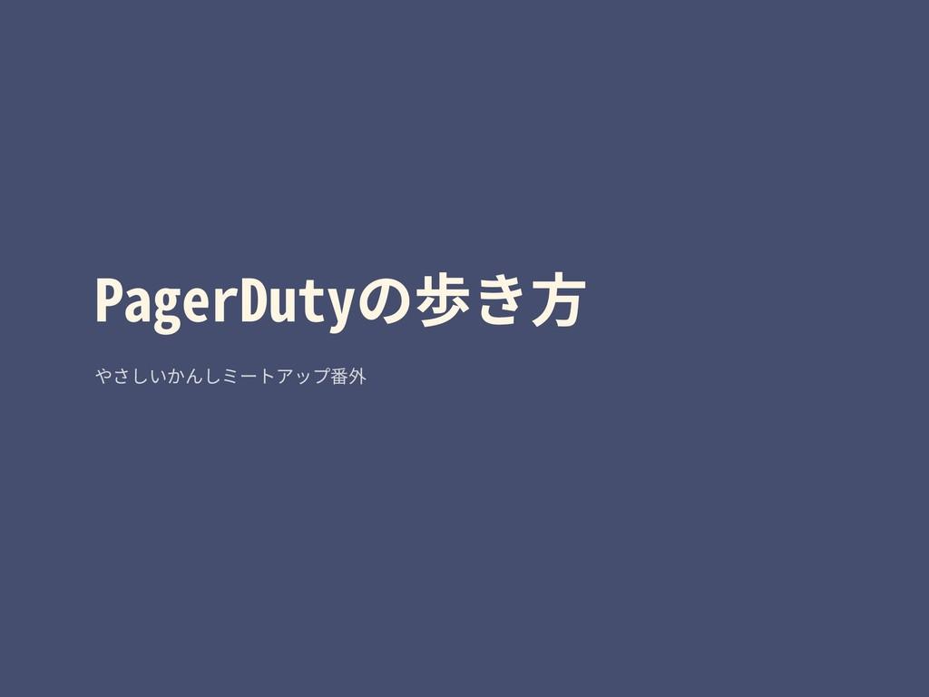 PagerDutyの歩き⽅ やさしいかんしミートアップ番外