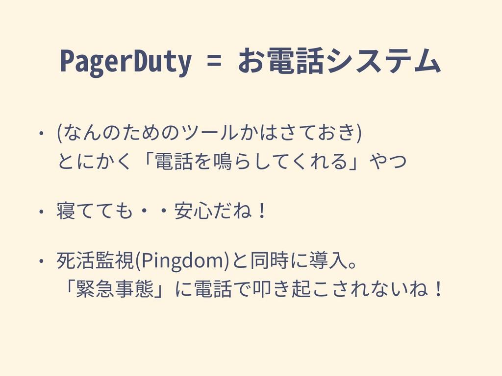 PagerDuty = お電話システム • (なんのためのツールかはさておき) とにかく「電...